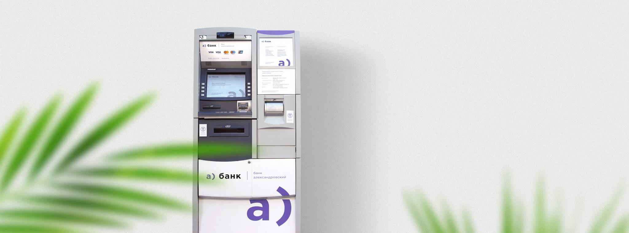 Банк «Александровский»