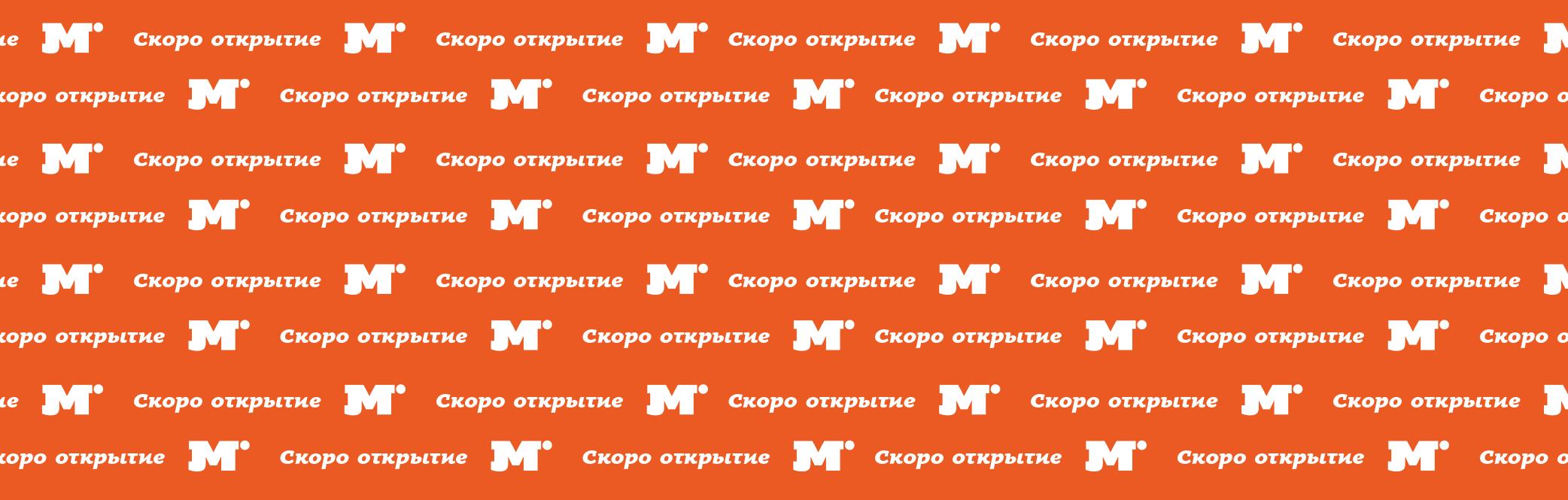 ТРК Монпансье