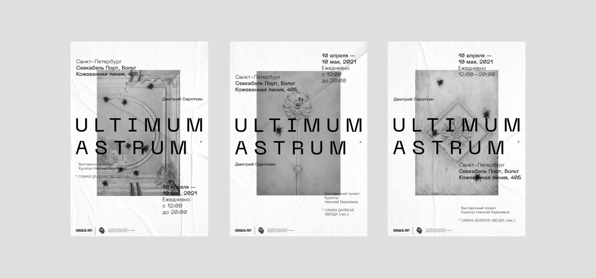 Ultimum Astrum